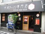 牛肉ラーメン専門店@中崎町