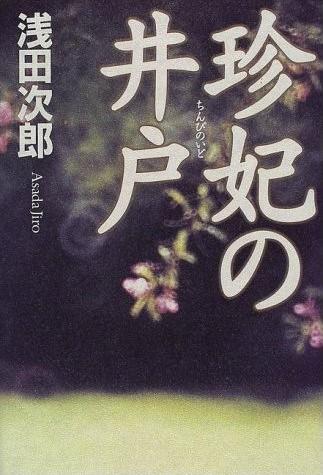 浅田次郎【珍妃の井戸】