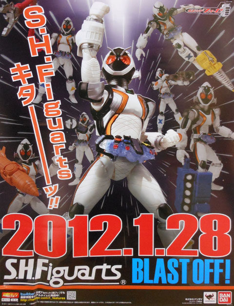 arts-fourze2.jpg