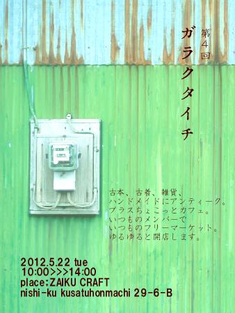 garakutaichi04.jpg