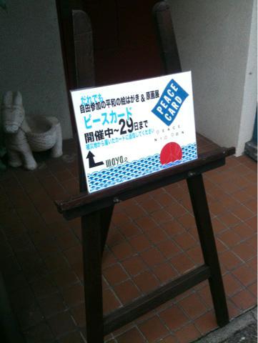 2011.10.25.ピース看板IMG_3193 のコピー