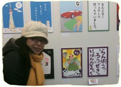2012.1.24.宮原さんと作品420xIMG_4304 のコピー
