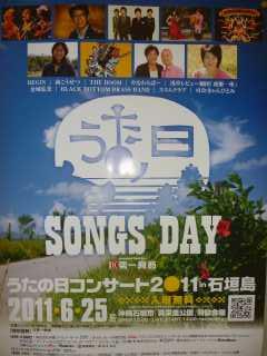 うたの日コンサート