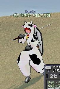 乳牛長袍取得