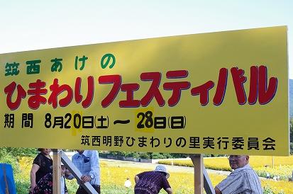 ひまわりフェス8.29