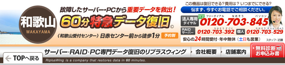 header-wakayama.jpg