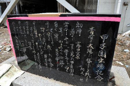 高田高校の碑