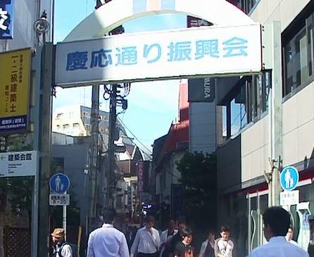 慶応通り振興会