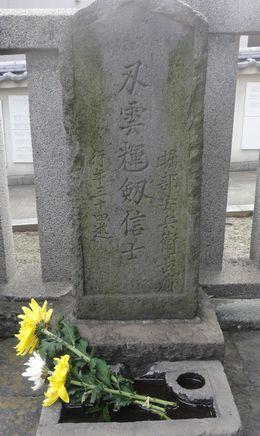 安兵衛の墓