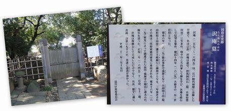 東海寺墓地