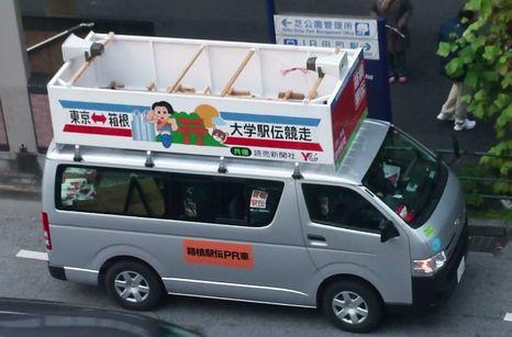 読売新聞PRカー