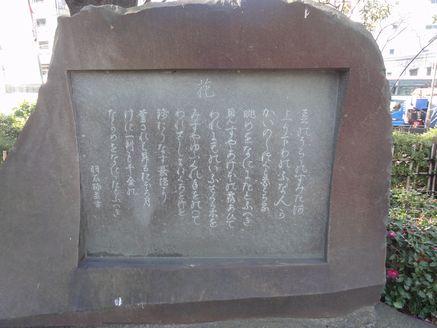 「花」の碑
