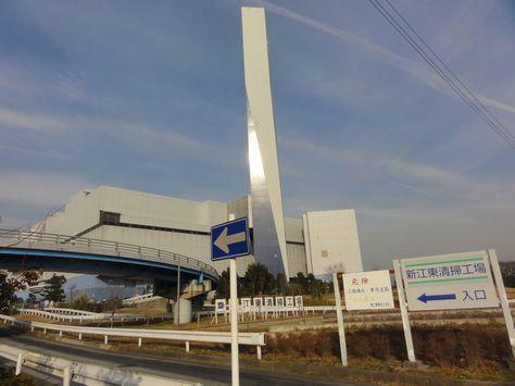 新江東清掃工場