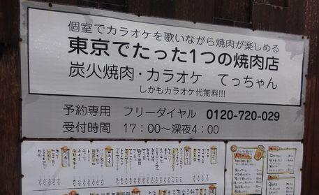 焼き肉カラオケ