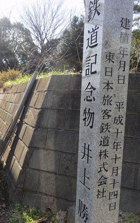 線路際の碑