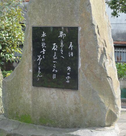 雨情記念碑