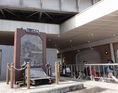 「ああ上野駅」の碑