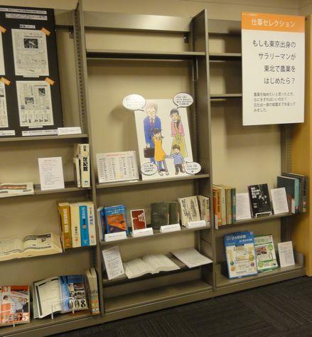 図書の企画展示