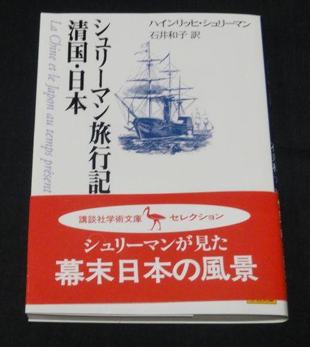 シュリーマンの本