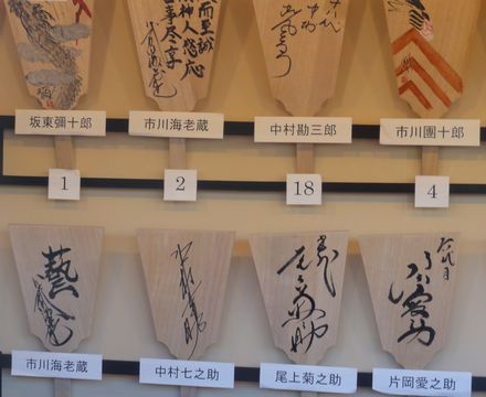 歌舞伎役者のサイン