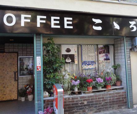 喫茶店も名前が違う