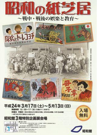 「昭和の紙芝居」展