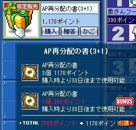 maplestory 2011-05-12 17-08-02-953