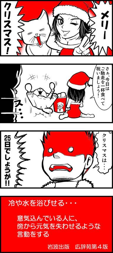 クリスマス1のコピー