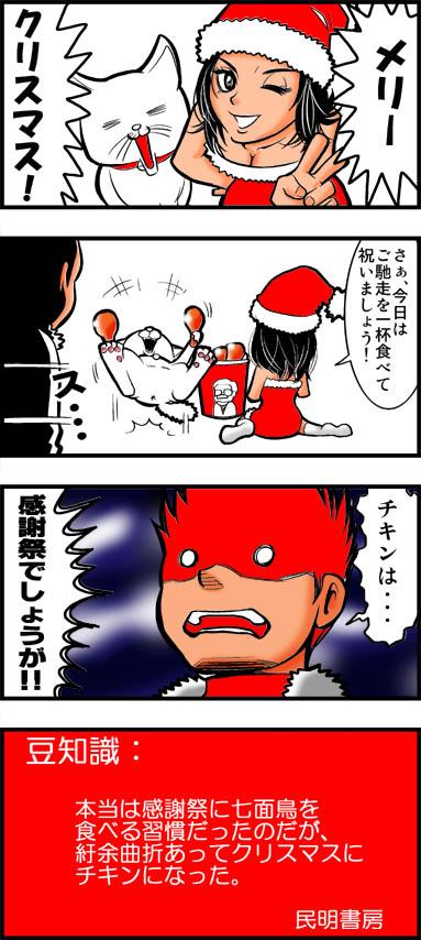 クリスマス2のコピー
