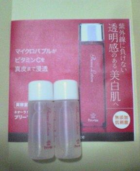 ビタミンCの無添加化粧水
