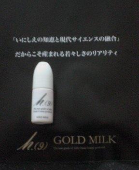 H9ゴールドミルク サンプル