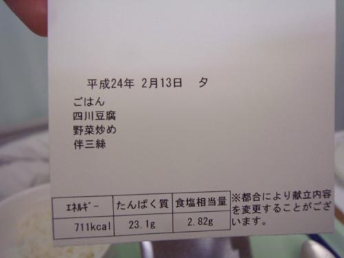 おいしかった四川豆腐夕飯・メニュー