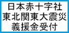 日本赤十字社東北関東大震災義援金受付