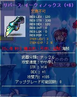 リバースイークィノックスLv3