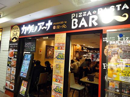新宿バル : カヴェノアーナ