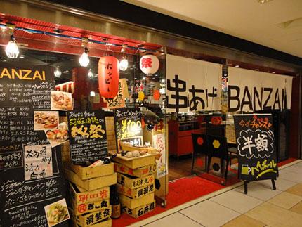 東京駅 八重洲地下街  『串あげBANZAI』