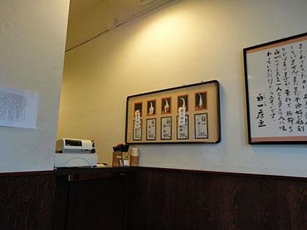 渋谷 牛乳生アイス専門店 「白一」