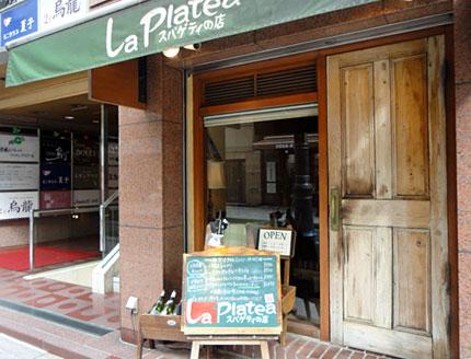 ラ・プラティア(La Platea)赤坂パスタ