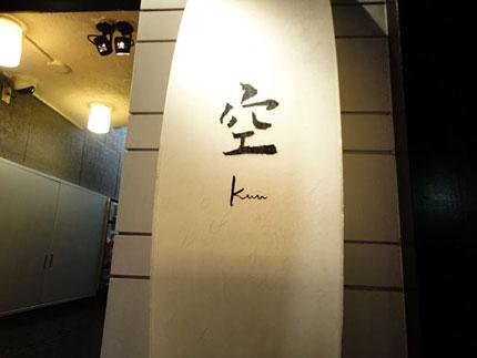 和創作 空 Kuu 西新宿