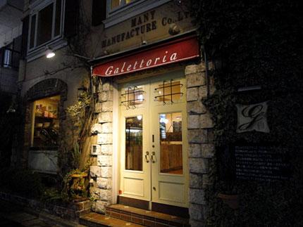 神泉 ガレットリア (Galettoria)