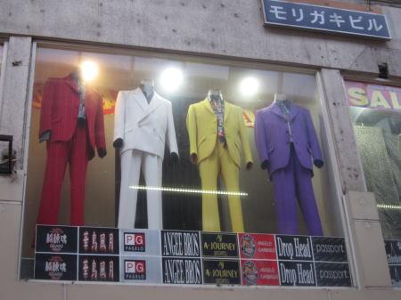 大阪のホウストっぽい服
