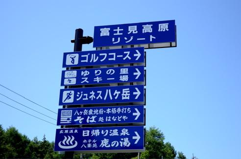 富士見表示板