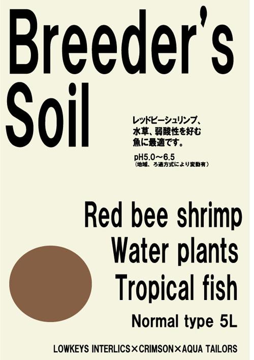 ブリーダーズソイル Breeder's Soil 東海 岐阜 熱帯魚 水草 観葉植物販売 Grow aquarium