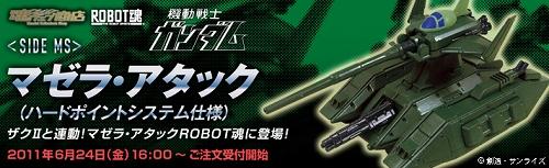 ROBOT魂 マゼラ・アタック(ハードポイントシステム仕様)b