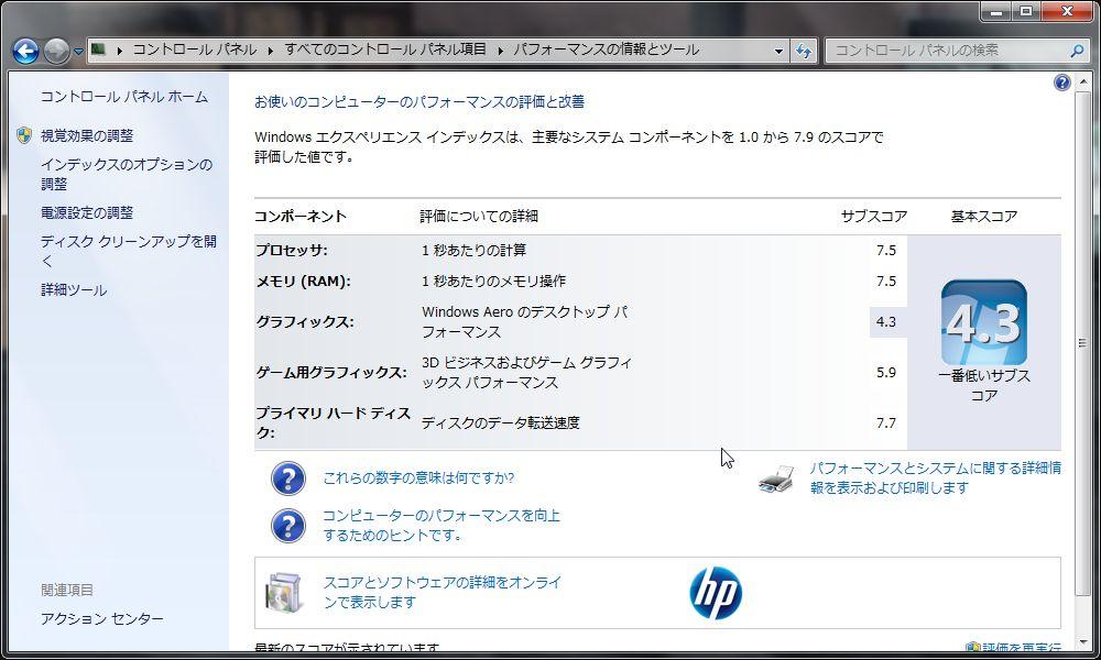 newpc_sp2.jpg