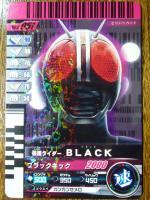 ガンバライド BLACK
