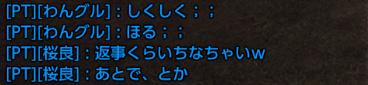チャット-3
