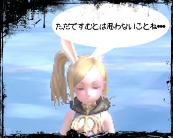 怒りのさくら-2