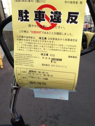大型バイク 駐車違反