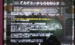 東日本大地震寄附金報告(KONAMI)